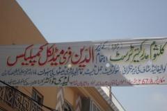 Al Deen free medical complex