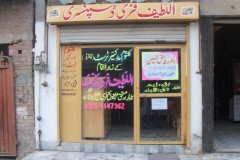 Al-Latif Free Dispensary