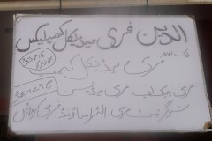 Free Medical Camp at Al Deen 15 july 2012