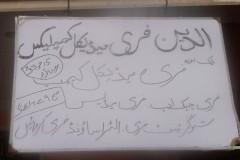 Free Medical Camp at Al Deen 15 july 2012